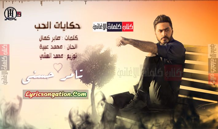 كلمات اغنية حكايات الحب تامر حسني Poster Movie Posters Playbill