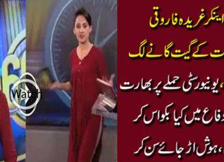 How Gharida Farooqi Defending India Over Bacha Khan University terrorist Attack