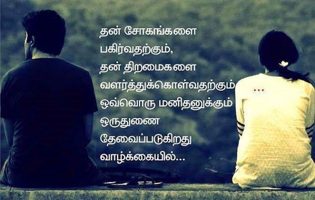 Love Feeling Wallpaper: Tamil Feeling Very Heart Touching Love Failure Kavithai