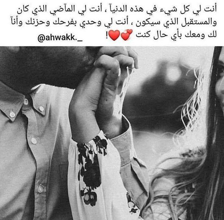 انت لي كل شئ في هذه الدنيا انت لي الماضي الذي كان والمستقبل الذي يكون انت لي وحدي بفرحك وحزنك وانا لك ومعك ب Arabic Tattoo Quotes Arabic Love Quotes Love