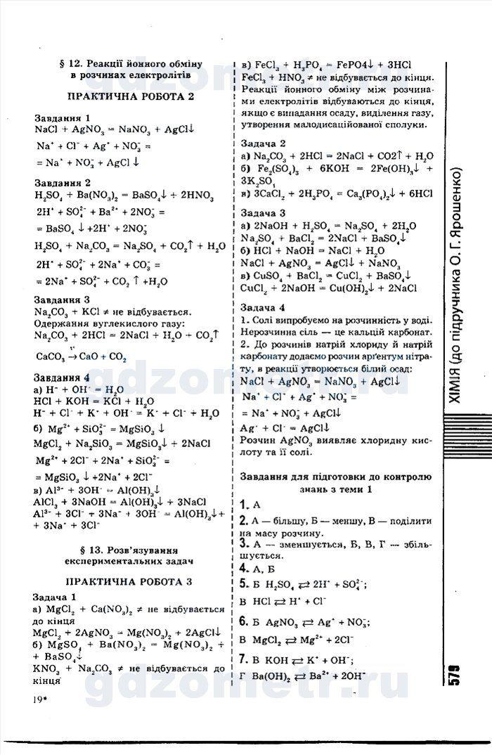 Списывай ру 7 класс химия