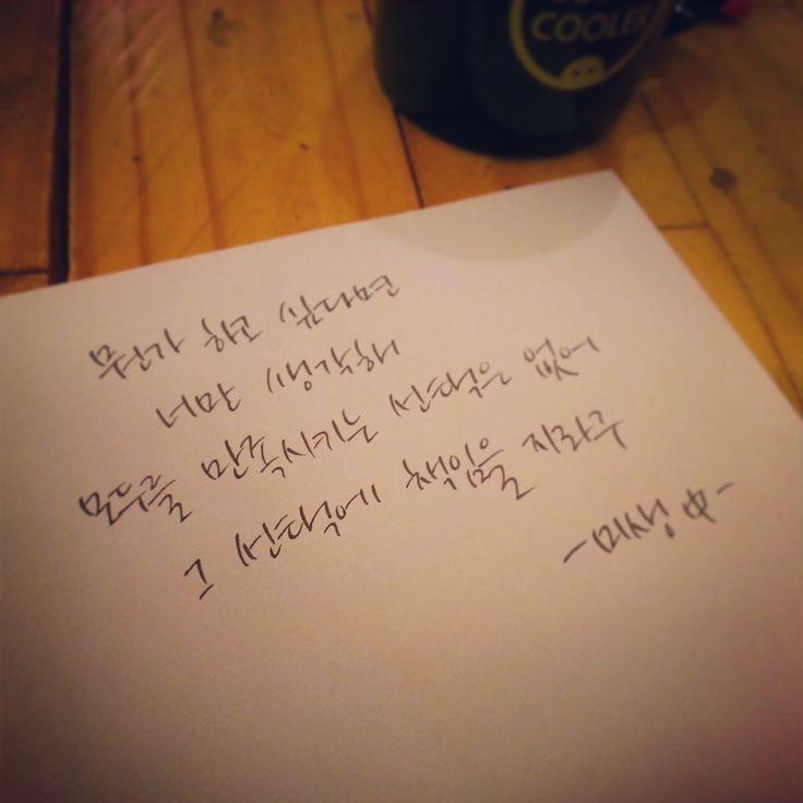 #캘리그라피 #손글씨 #미생 #대사 #어록 #calligraphy #korean #handwriting #typography #font