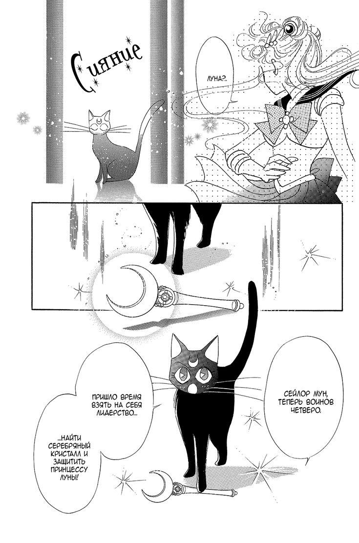 Чтение манги Красавица-воин Сейлор Мун 1 - 5 Макото - Сейлор Юпитер - самые свежие переводы. Read manga online! - ReadManga.me