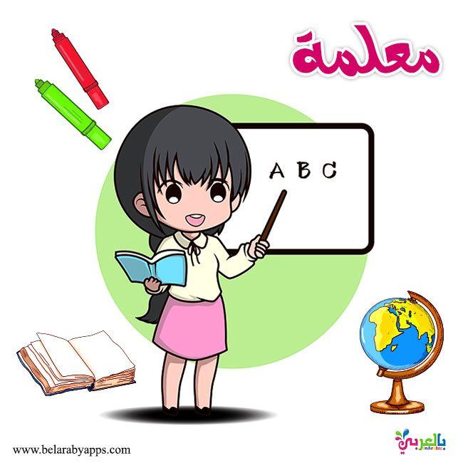 بطاقات تعليم المهن للاطفال اصحاب المهن وادواتهم اسماء الوظائف للاطفال بالصور بالعربي نتعلم Kids Learning Activities Baby Toy Storage Preschool Learning