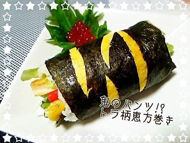 めぐぴょんさんのトラ柄恵方巻き #snapdish #foodstagram #instafood #food #homemade #cooking #japan #japanesefood #料理 #手料理 #ごはん #おうちごはん #テーブルコーディネート #器 #お洒落 #和食 #ていねいな暮らし#暮らし #ばんごはん #節分 #恵方巻き https://snapdish.co/d/HfeCna