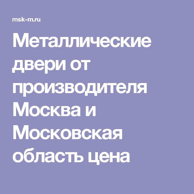 Металлические двери от производителя Москва и Московская область цена