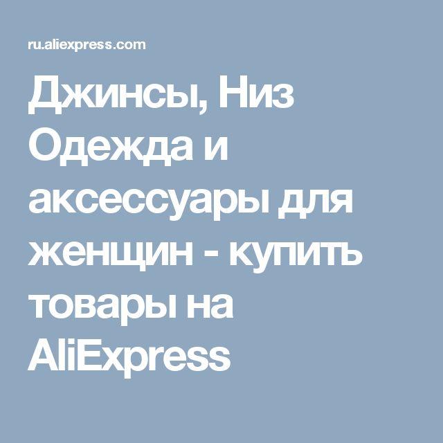 Джинсы, Низ Одежда и аксессуары для женщин - купить товары на AliExpress