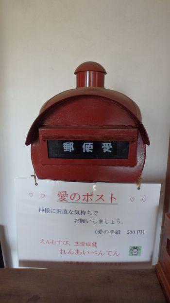 """神戸市兵庫区にある最強恋愛パワースポットと名高い「氷室神社」のちょっと変わった参拝方法をご存知ですか?縁結びのお願いを細かく細部まで書く""""愛の手紙""""を""""恋愛ポスト""""に投函(祈願)するという方法。手紙に書いたとおりの理想の人と出会って結婚した人もいるそうで、その効果は強力!さらに復縁にもご利益があるそう。通称""""恋愛弁天""""とも呼ばれる「氷室神社」のパワーを余すことなく得るため、神社の参拝方法やさらにご利益を得る方法など、まとめてご紹介します!"""