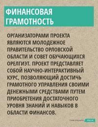 Infographic: Финансовая грамотность -
