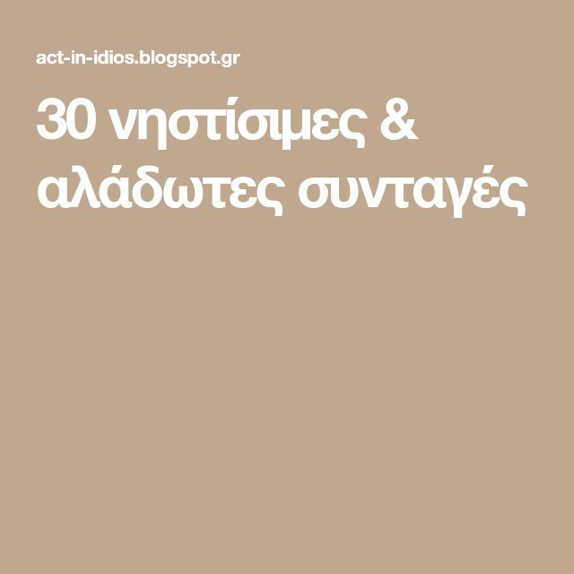 30 νηστίσιμες & αλάδωτες συνταγές