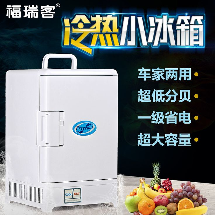 2016 Hot Sale Direct Selling <0.4 15l Cooler & Warmer Cheap Small Office/car Fridge Freezers Sale Portable Compact Rigerator