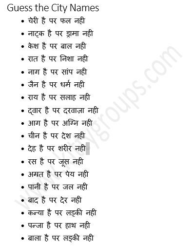 how to write games in hindi