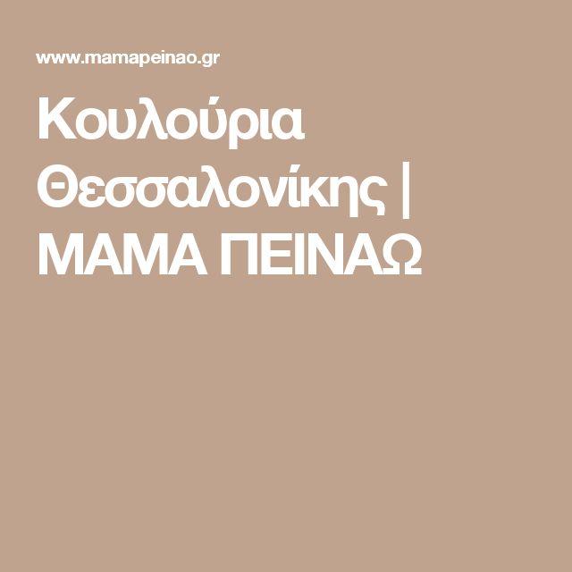Κουλούρια Θεσσαλονίκης   ΜΑΜΑ ΠΕΙΝΑΩ