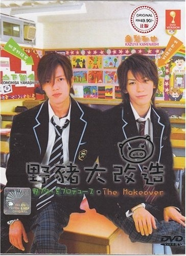 Nobuta Wo Produce ~ Kamenashi Kazuya, Yamashita Tomohisa