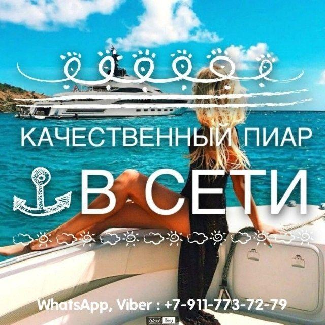 """просто фото """" Вам нужны новые подписчики и клиенты ?  Вы хотите увеличить свои продажи ?  Мы с радостью вам в этом поможем !!!  У нас самые низкие цены и лучшее качество !  Опыт работы 4 года !  Более 1000 успешно выполненных заказов.  100% гарантия на все заказы.  Бесплатная консультация.  WhatsApp Vier Telegram: 7-(911)-773-72-79  #покупки #подарки #цум #гум #шоппинг #тыэтогодостойна #наборы #заказ #украшения #одежда #мода #стиль #бренд #сумки #аксессуары #бутик #шоурум #праздник…"""