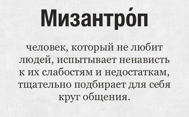 Мизантроп)
