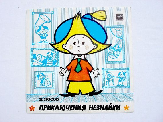 Vinyl Record The Adventures of Dunno Vintage от OldMoscowGallery