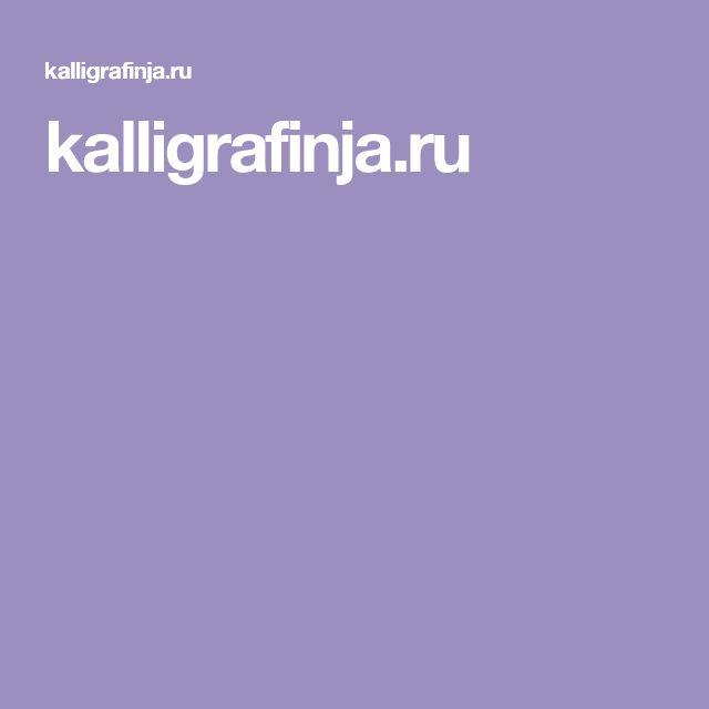 kalligrafinja.ru