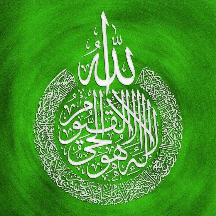 Ayat Al Kursi آية الكرسي Green Seni, Kaligrafi