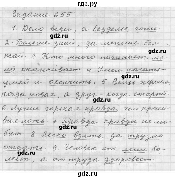 Гдзпо русскому бабайцева 6 класс