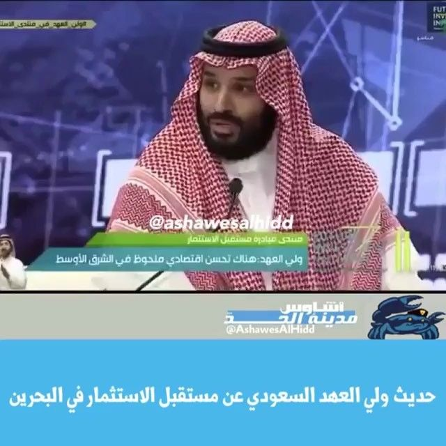 Ashawesalhidd نظرة مستقبلية للبحرين خلال خمس سنوات من ولي العهد السعودي محمد بن سلمان الحد قلالي عراد البسيتي Instagram Video Instagram Baseball Cards