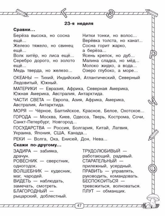 135287798_Uzorova_OV_Nefedova_EA_buystraya_podgotovka_k_shkole49.jpg 533×699 пикс