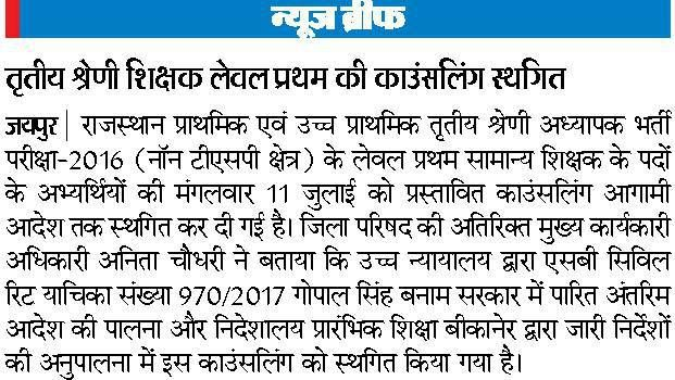 Rajasthan primary and upper primary 3rd grade teacher 2016 non TSP first level teacher counseling News . REET 2017, REET latest news, #reet2017 reet news