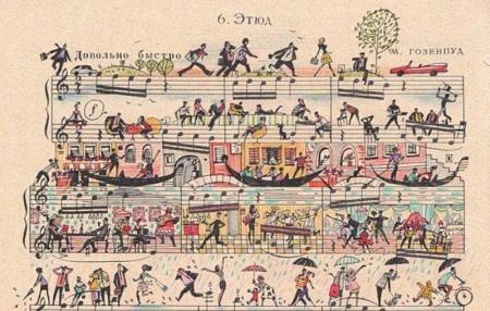 Вас никогда не интересовали ноты? Если вы музыкант, то ответом будет, естественно, «да». А если вы далеки от мира музыки? Ноты сами по себе довольно необычные знаки, в которых скрывается мелодия. А ещё, как оказалось, в нотах прячется не только музыка, но и целые истории из жизни в занимательных рисунках.