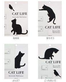 CAT BIRD WALL STICKER WallstoryウォールステッカーCATLIFE