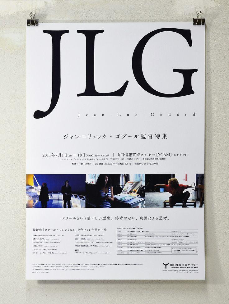 ジャン=リュック・ゴダール監督特集