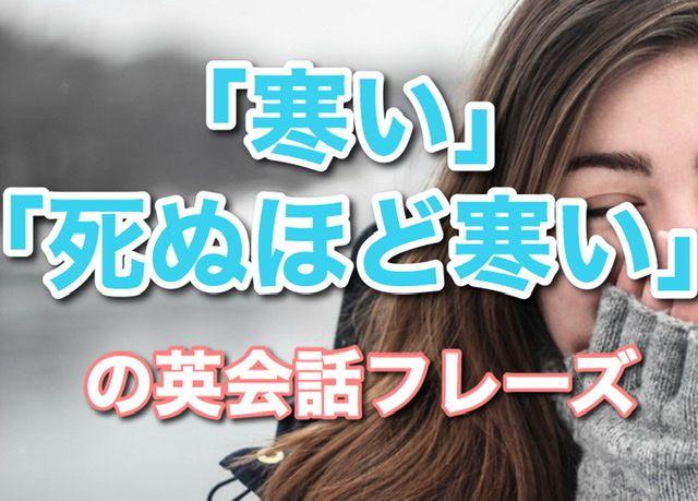 今日は寒いね 凍えるほど寒い 死ぬほど寒い 寒い と聞いて 最初に思いつく単語は Cold ではないでしょうか もちろん Cold で 寒い を表すことができますが 日本語でも 少し寒い 凍えるほど寒い というように 英語 英語 英会話