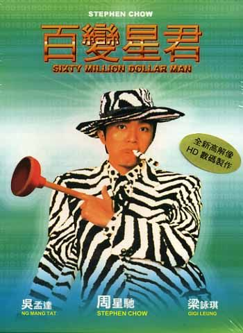 Sixty Million Dollar Man. (Chinese) Comedy - Another Stephen Chow movie. Laugh time!