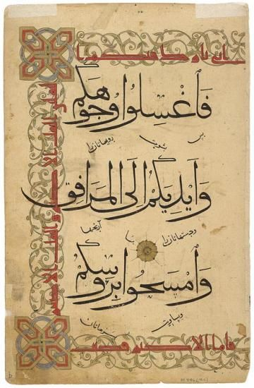 """Washing Before Prayer Qur˒an leaf, in Arabic and Persian Sultanate India Possibly 14th century On paper 287 x 185 mm Bequest of Belle da Costa Greene, 1950 MS M. 846.4b Item description: Although the Morgan has two leaves from this Qur˒an (see also MS M.846.4a), they are not consecutive, and thus their borders do not match. This page includes verse 6 of sura 5 (al-Mā˒ida, or """"The Table""""), urging the washing of faces, hands, and arms up to the elbow before praying. The silver Kufic…"""