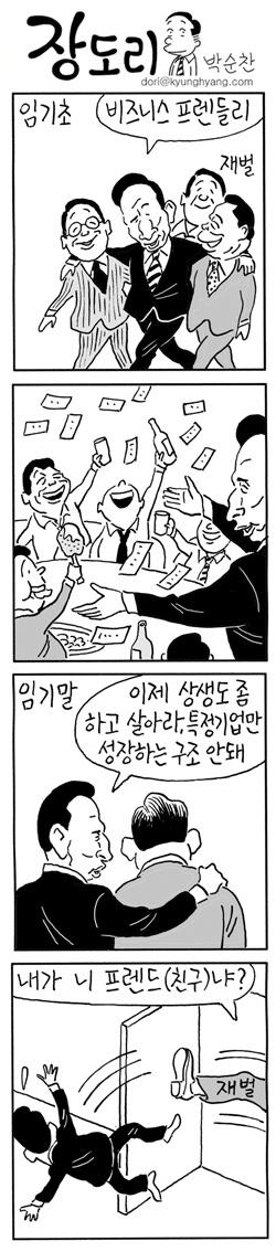 [장도리] 2012년 5월 31일 ...하하하~ 분명히 맞는 말인데요?