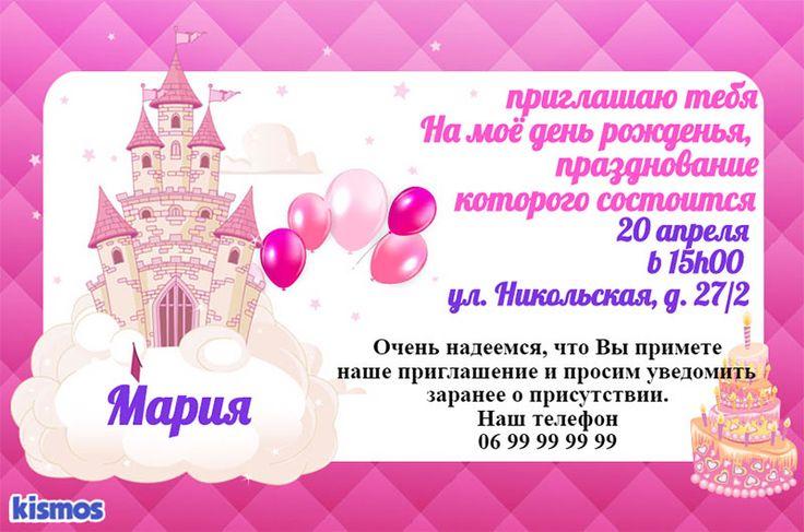 бесплатное приглашение на день рождения Замок на облаке для персонализации и распечатывать или совместно поделиться в Интернете.