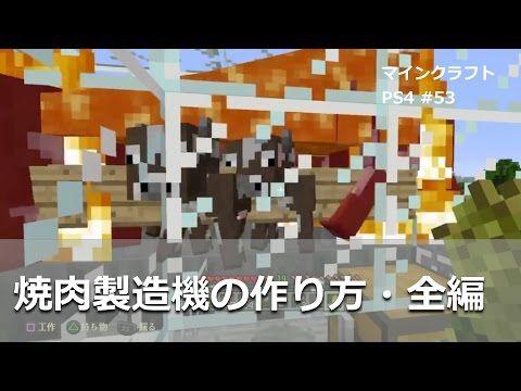 ハゲじじいクラフト — (マインクラフトをPS4/PSVita/PS3で|焼肉製造機の作り方・作業全編【PS4】 #53 -...
