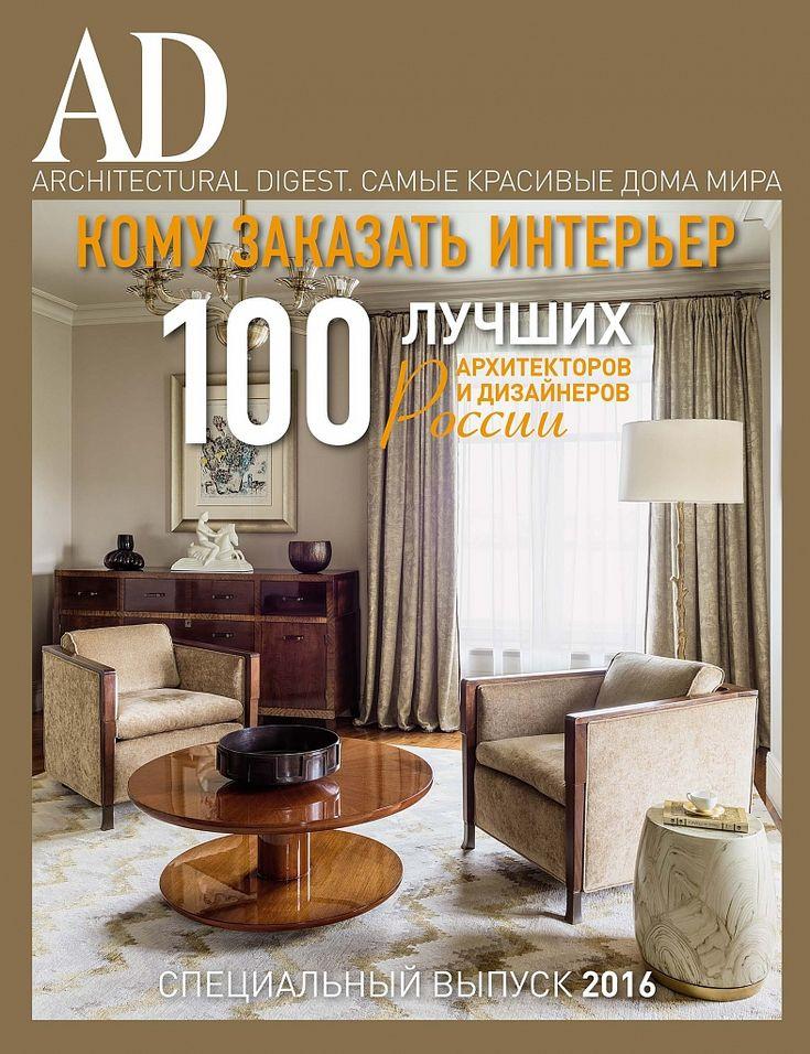 Коллекционный номер AD «Лучшие архитекторы и дизайнеры России» уже в продаже   Condenast.ru