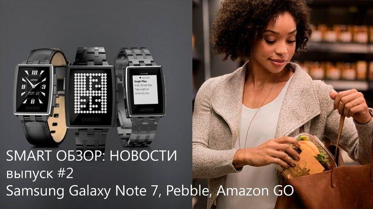 SMART ОБЗОР: НОВОСТИ Samsung galaxy note 7, Pebble, Amazon Go