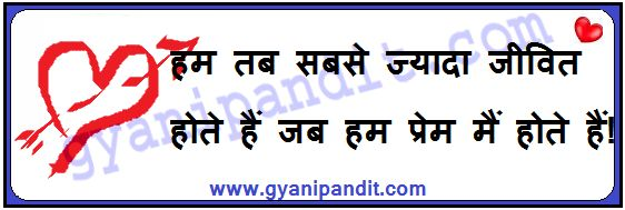 best love quotes for her in hindi