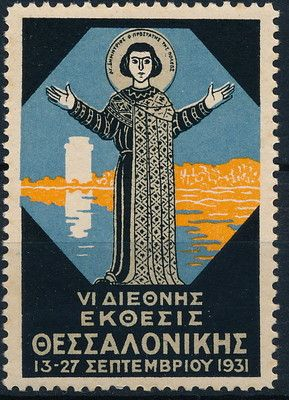 Greece Salonique 1931 International Exhibition RARE UM NH Poster Stamp Z639 | eBay