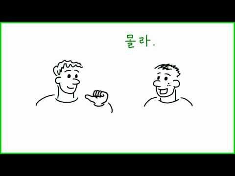 Basic Korean 01 I, you, no, I know, I don't know