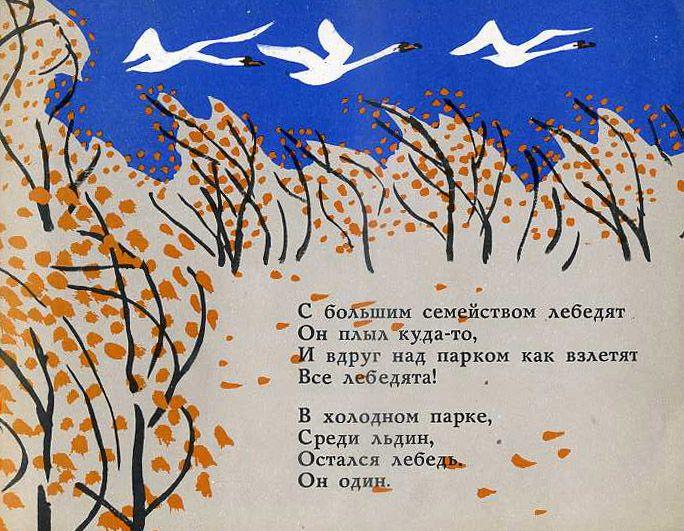 """Май Митурич «Лебединое горе»   """"Картинки и разговоры"""""""