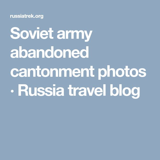 Soviet army abandoned cantonment photos · Russia travel blog