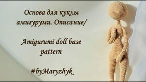 Всем здравствуйте! Сегодня наконец-то размещаю свое описание основы для вязаной куклы - вяжите с удовольствием! Исправленное описание части туловища: 9 ряд –...