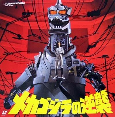 TERROR OF MECHAGODZILLA laserdisc artwork.