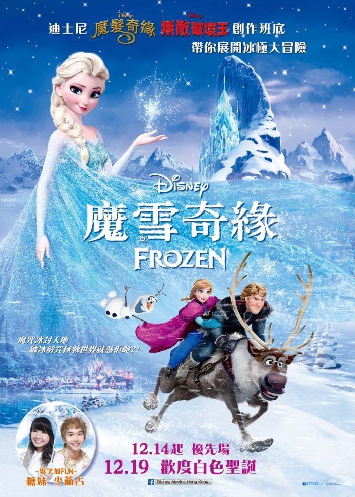 Frozen   魔雪奇緣 [2013]