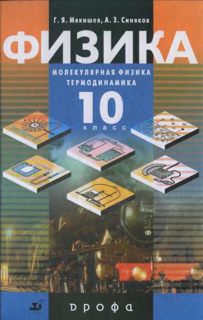 Физика 10 кл мякишев онлайн учебник