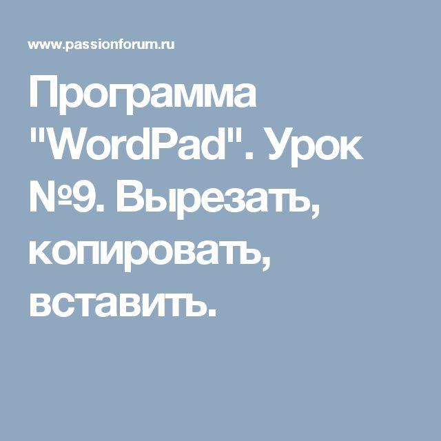 """Программа """"WordPad"""". Урок №9. Вырезать, копировать, вставить."""