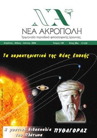Τι ειναι η Νεα Ακροπολη: Περιοδικo Νεα Ακροπολη - Τεύχος 120: Διαβάστε το o...