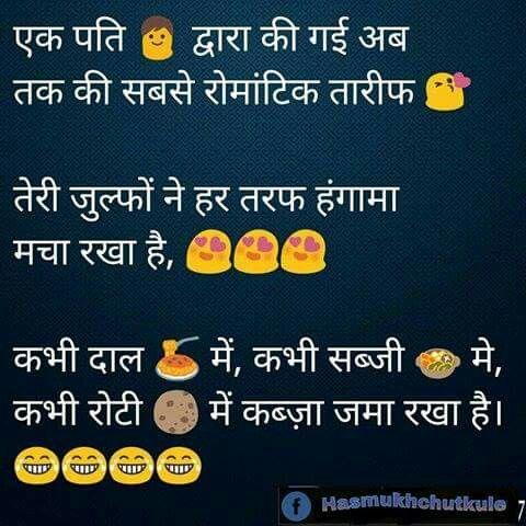 Hindi jokes, wife, husband